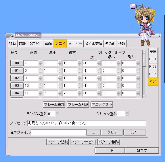 MaCoPiX ตัวการ์ตูนน่ารักๆบนหน้าต่าง Windows Ss_conf